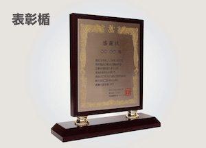 記念品のオリジナル表彰盾