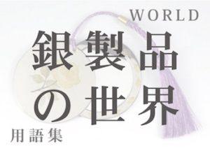 コラム銀製品の世界