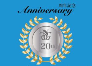 周年記念-13