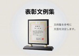 社員表彰盾レリーフの文例集