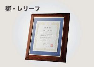表彰向け額レリーフ製品