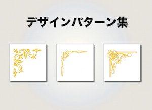 表彰盾レリーフのデザインパターン