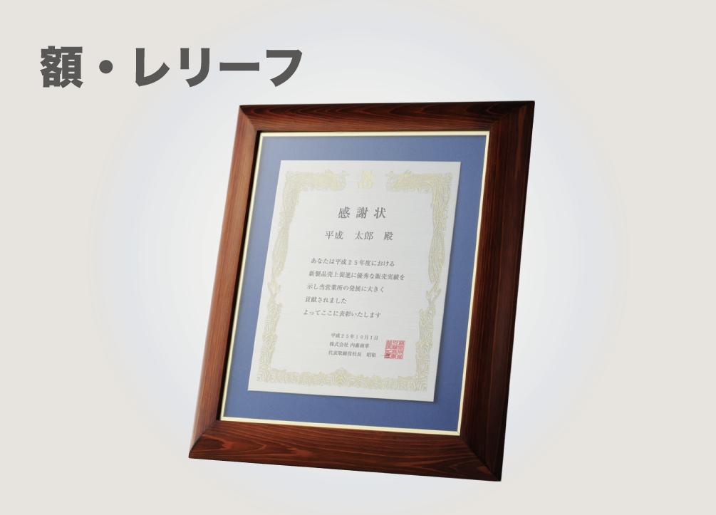 表彰プラザ製品2-04