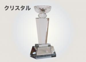 表彰プラザ製品2-05