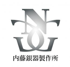 内藤銀器製作所ロゴ