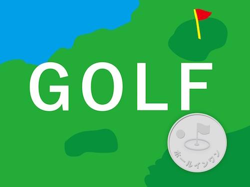 ホールインワン記念のゴルフマーカー製作・グリーンフォーク・ゴルフ記念品