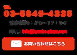 表彰プラザ 問い合わせ-09