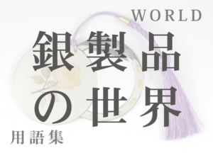 銀製品の世界-05