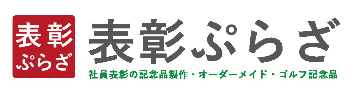 社内表彰・記念品製作の「表彰ぷらざ」+ ホールインワン記念