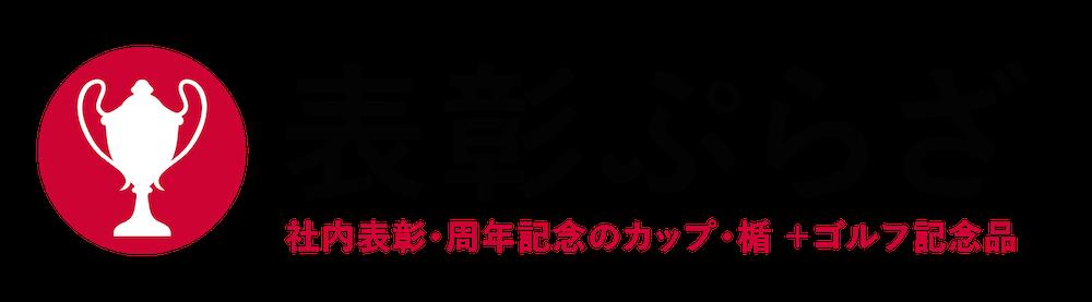 社員表彰・周年記念の表彰楯・カップなら「表彰ぷらざ」